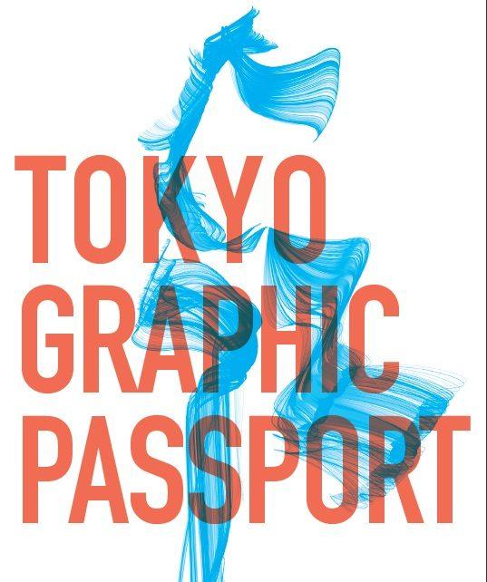 Tokyo Graphic Passport au centre Georges Pompidou