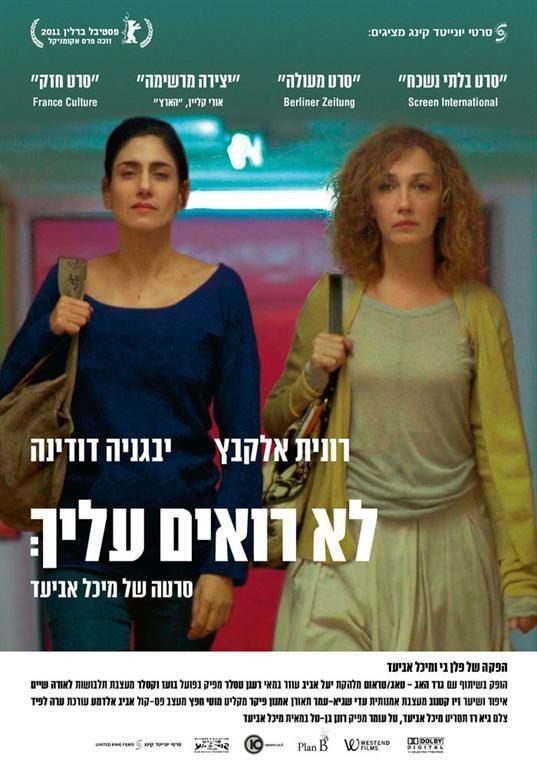 Festival du film israélien, soir 5 : Invisible et la vie de deux femmes
