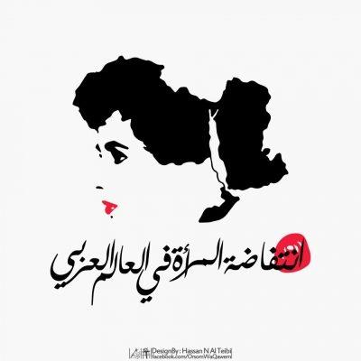 La révolution 2.0 des femmes arabes !