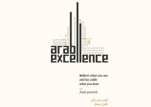Arab Excellence cover FB (1)