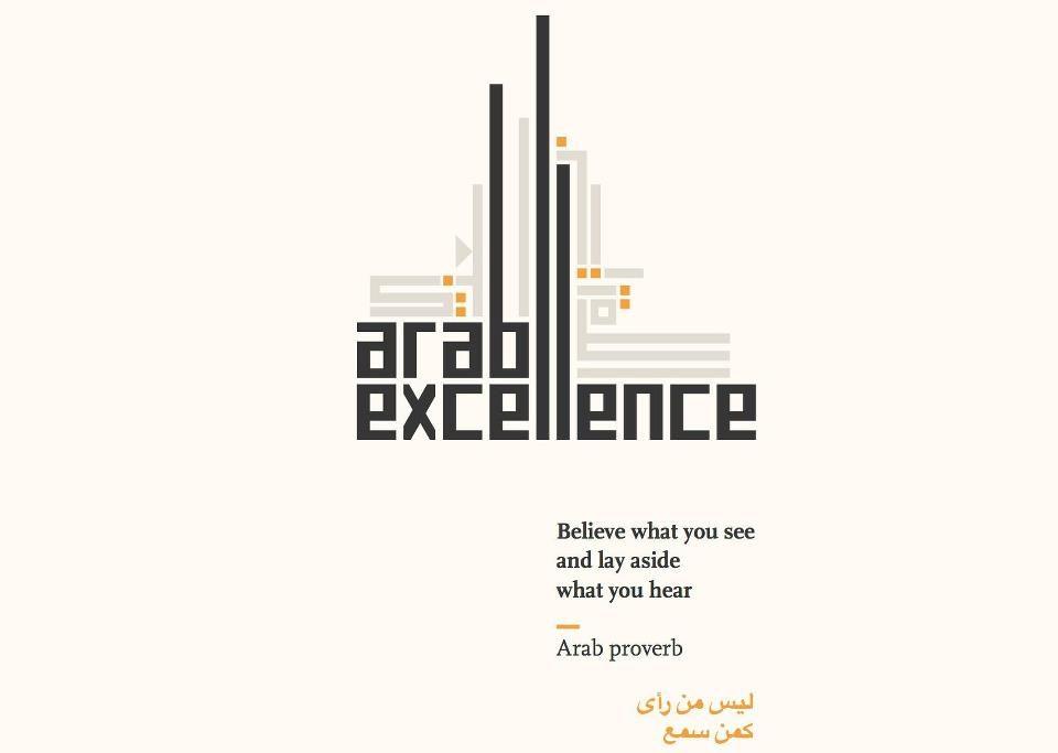 Arab Excellence «chaque zone géographique ou identité a sa succès story»