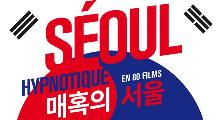 Le Forum des Images accueille Séoul Hypnotique