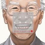 last hero inuyashiki t1