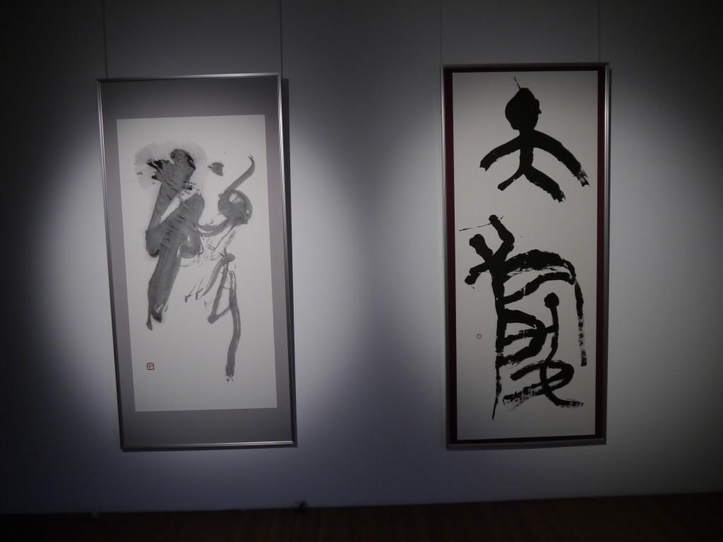 L'empire de l'encre : calligraphies contemporaines japonaises