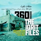 The-Iqrit-Files-Cover-Checkpoint303-2015-400x400-72dpi