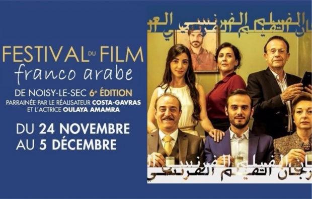 Notre bilan du festival du film franco-arabe de Noisy-le-Sec