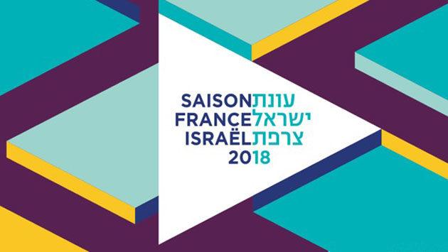La 4e nuit de la Philosophie ouvre la Saison France-Israël [Tel-Aviv]