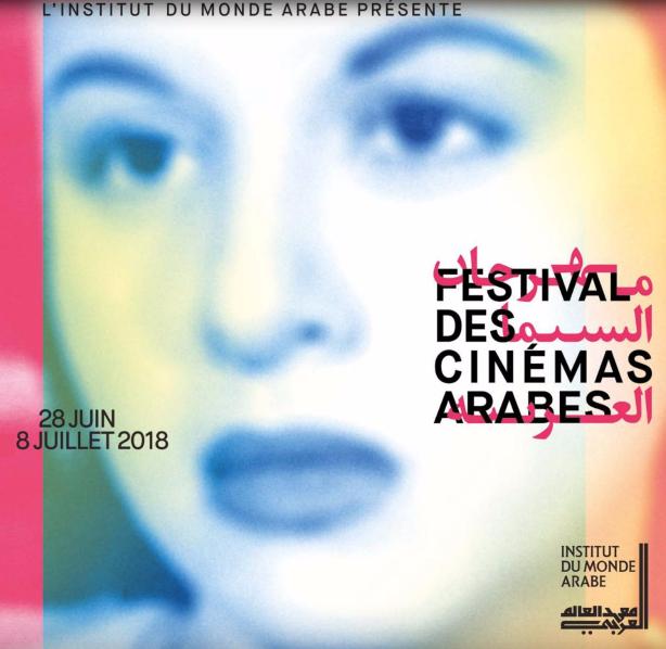 Festivals des cinémas arabes: mémoires et héritages