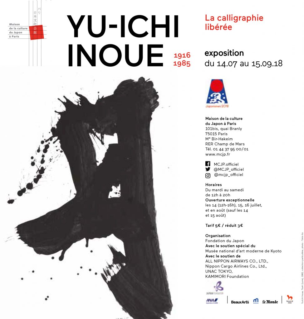 GAGNEZ 5 X 2 ENTRÉES POUR L'EXPOSITION YU-ICHI INOUE À LA MAISON DE LA CULTURE DU JAPON À PARIS