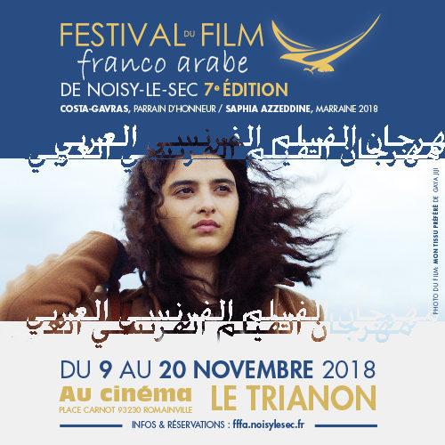 Gagnez 5×2 places pour la soirée d'ouverture du 7ème Festival du Film franco-arabe