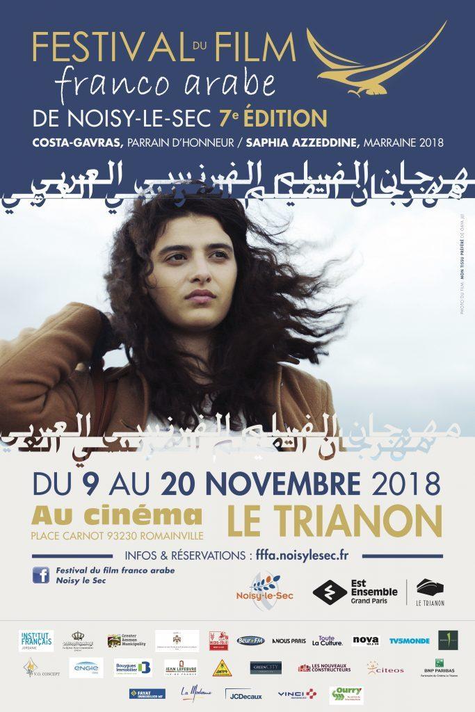 Soirée d'ouverture réussie au Festival du film franco-arabe de Noisy-le-Sec