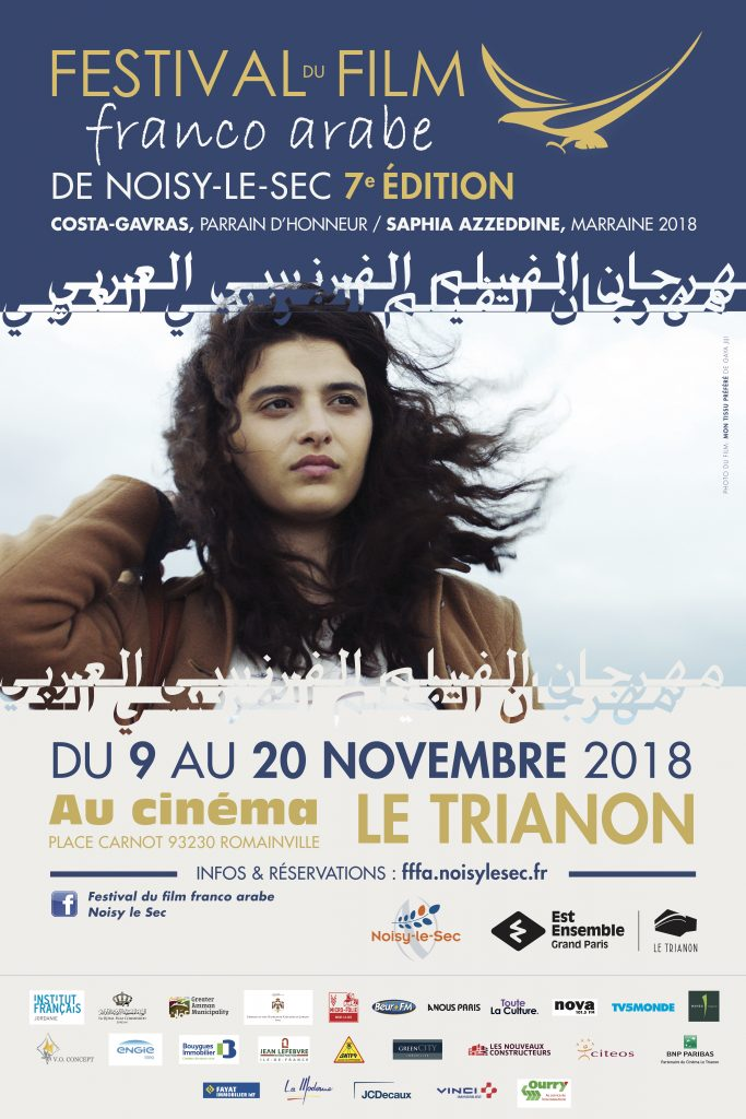 Le Festival du film franco-arabe de Noisy-le-Sec : immersion dans le cinéma arabe