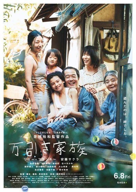 Kore-Eda, le cinéaste ne plaît pas au gouvernement nippon