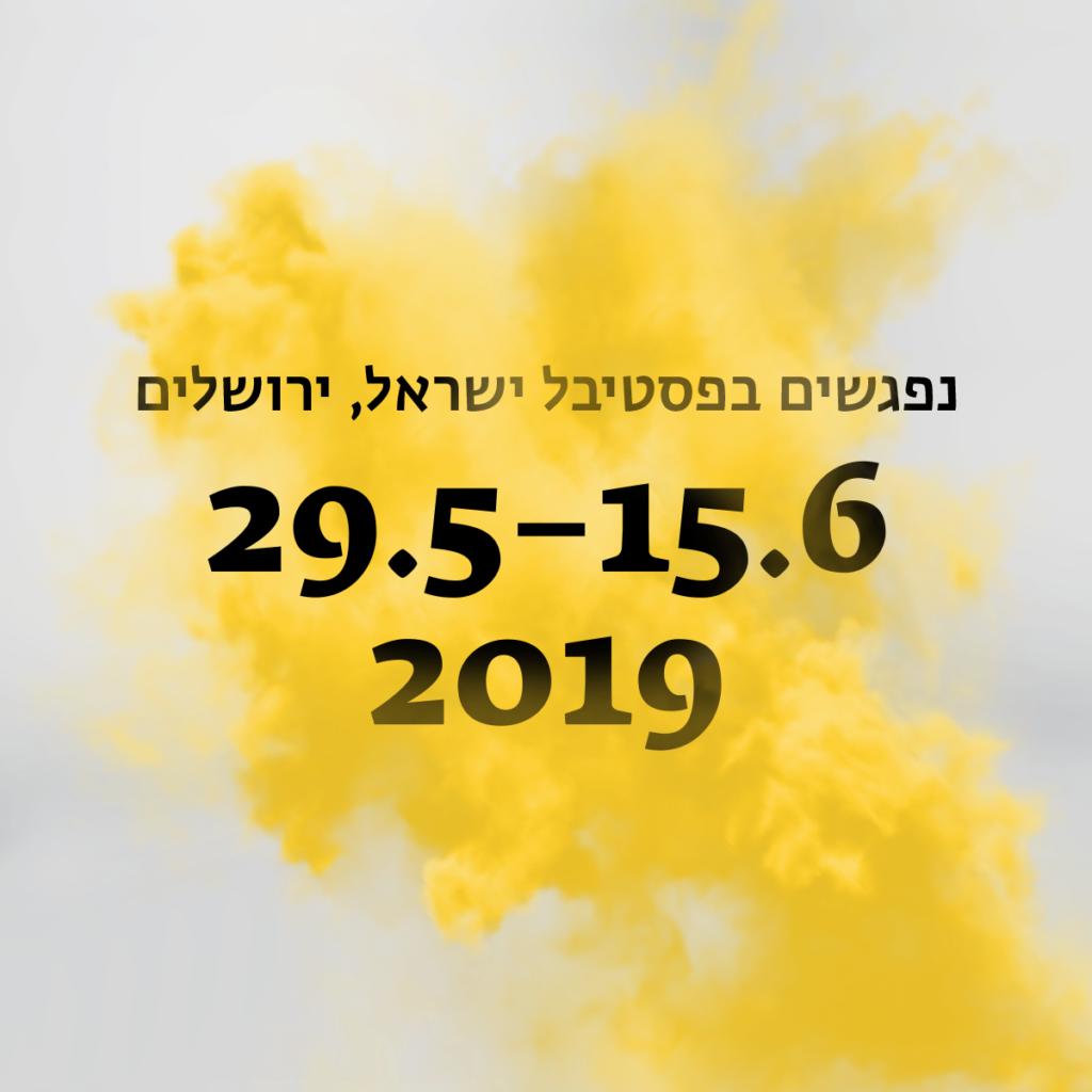 Itzik Giuli :  « Le Festival Israël ouvre sur différentes façons de penser les arts vivants à notre époque ».