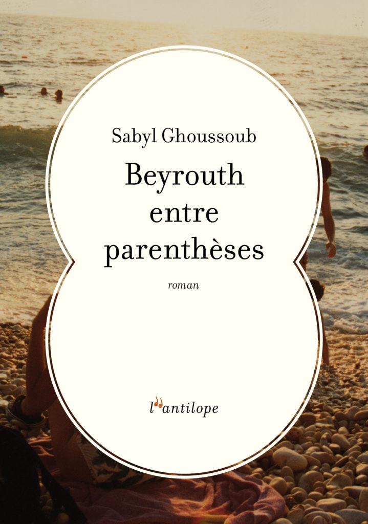 Sabyl Ghoussoub recherche ses origines à Tel Aviv