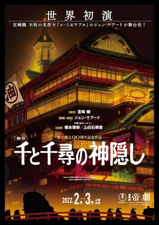 Le Voyage de Chihiro va être adapté au théâtre