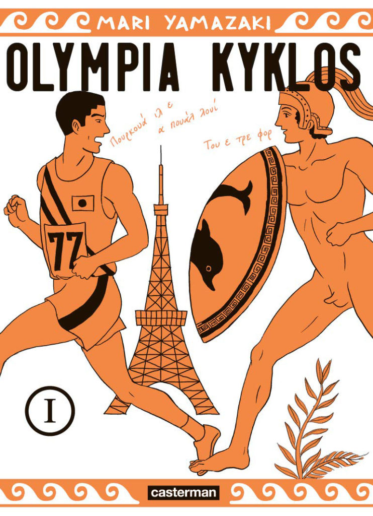 Olympia Kyklos, les Jeux Olympiques antiques et modernes