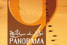 Gagnez des invitations pour le Panorama des Cinémas du Maghreb et du Moyen Orient du 29 Avril au 11 Mai 2014