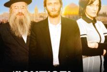 [Critique] Les Shtisel, une famille orthodoxe au cœur d'une excellente série israélienne