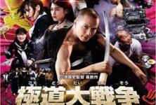 [Quinzaine des Réalisateurs] «Yakuza Apocalypse », Miike sort l'artillerie lourde dans un film fun et barré
