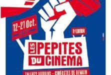 Cloture de l'édition 2015 du festival «Les Pépites du Cinéma» qui célèbre les talents urbains de demain