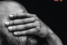 [Interview] Bachar Mar-Khalifé : « Je refuse toute idée de drapeau »