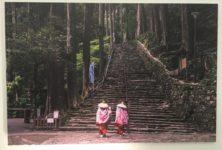 Avec Hidenobu Suzuki., les maisons des voyages au cœur du Japon