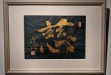 «Japan moment», une mosaïque d'artistes japonais
