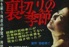 Saison de trahison, ou l'art-puzzle d'Atsushi Yamatoya à l'Étrange Festival 2021